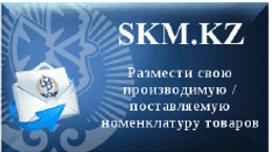 skm.kz/ru
